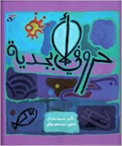 Arabische collectie